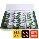 【特選ギフト】銘茶そば めんつゆ付 90g×16食入