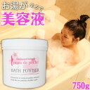 [bath articles nature bubble] 750 g of ポードペシェ bus powder [free shipping] [tomorrow easy correspondence]