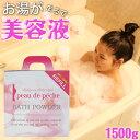 【入浴剤 天然 泡】ポードペシェ・バスパウダー 詰替用 1500g【送料無料】【あす楽対応】【HLS_DU】
