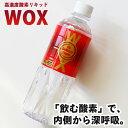 酸素水 高濃度酸素水 WOXウォックス500ml×1本