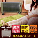 夢暖望 880W型(ベージュ)