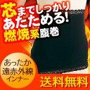 【腹巻 レディース】オーラ岩盤浴 ダイエット 腹巻【送料無料】【あす楽対応】【HLS_DU】