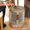 暖話室 1000W型 ベージュ