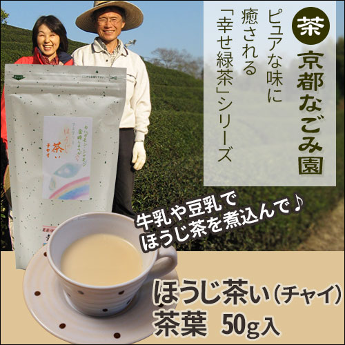 幸せ緑茶シリーズ ほうじ茶ぃ(チャイ) 50g入<茶葉タイプ>