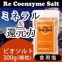 【ヒマラヤ岩塩 食用】リ・コエンザイム ビオソルト 300g
