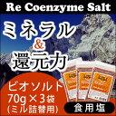 リ・コエンザイム ビオソルト ミル詰替用 食用塩 70g×3袋