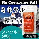 【ヒマラヤ岩塩 バスソルト】リ・コエンザイム スパソルト-浴用塩- 500g
