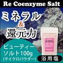 リ・コエンザイム ビューティーソルト 浴用塩 100g...