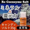【ヒマラヤ岩塩 食用】リ・コエンザイム キャンディーソルト 食用塩35g (大粒・容器付)