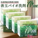 善玉バイオ洗剤 浄-JOE- 1.3kg×3個セット【洗濯洗剤 粉末 エコ】