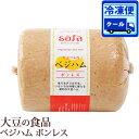 【大豆 ハム 大豆肉】ベジハム(ボンレス) 800g ≪冷凍便≫【冷凍便代が掛かります。ご購入前に送料をご確認くださいませ。】