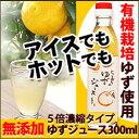 【ゆず ジュース】とっておきのゆずジュース(濃縮タイプ)300ml【3,000円以上送料無料】【あす楽対応】【HLS_DU】