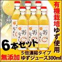 【ゆず ジュース】ゆずジュース(濃縮タイプ)300ml × 6本セット【送料無料】【あす楽対応】【HLS_DU】