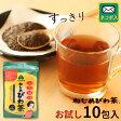 ねじめびわ茶 10包【正規品】【ネコポス便】