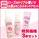 [skin care set naturalism] a <special price>Three Rose sets [free shipping] [by 】※ cool delivery service tomorrow for comfort for sending it unavailable 【 lotion liquid cosmetics humidity retention cream non-chemical natural origin organic forest 】 of delivery to home BOX]