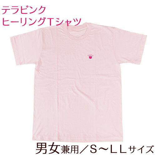 【数量限定】【送料無料】テラピンク ヒーリング Tシャツ 1枚入り※男女兼用S〜LLサイズ