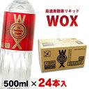 酸素水 高濃度酸素水 WOXウォックス 1ケース(500ml×24本入り)