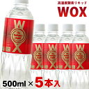 酸素水 高濃度酸素水 WOXウォックス500ml×5本入