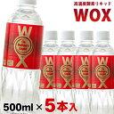 【予約注文:2月22日(水) 出荷予定】酸素水 高濃度酸素水 WOXウォックス500ml×5本入