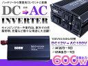 車載 DC12V→AC100V インバーター 定格600W 最大出力1200W 50/60Hz切替 ...