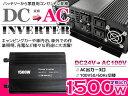車載 DC24V→AC100V インバーター 定格1500W...