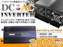 車載 DC12V→AC100V インバーター 定格2000W 最大出力4000W 50/60Hz切替...