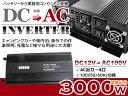 車載 DC12V→AC100V インバーター 定格3000W 最大出力6000W 50/60Hz切替...