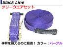 スラックライン バランスウォーカー ワイドライン 幅5cm/...