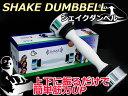 シェイクウェイトG シェイクダンベル 1.1kg ホワイト/白 【シェイキングダンベル シェイクウエ...