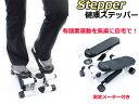 健康ステッパー カウンター付き 階段運動 有酸素運動 ブラッ...