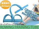 ローイングチューブ ローイングトレーニングチューブ ブルー/青 【エクササイズ フィットネス 筋トレ...