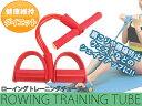 ローイングチューブ ローイングトレーニングチューブ レッド/赤 【エクササイズ フィットネス 筋トレ...