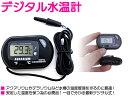 デジタル水温計温度計センサーコード付イエロー/黄色水槽アクア