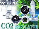 大型ボンベ用 CO2レギュレーター 逆流防止弁内蔵バブルカウ...
