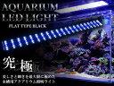 水槽用 LED 照明 LEDライト LED1200 24W ブルー×ホワイト 【アクアリウム 熱帯魚 淡水魚 海水魚 水草 サンゴ 観賞魚 水槽 レイアウト】