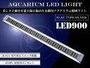 水槽用 LED 照明 LEDライト LED900 ブルー×ホ...