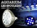 交換球 LED スポットライト 白4青4紫外線4灯 照射角6...