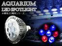 交換球 LED スポットライト 青4/赤3灯 照射角60度 水槽用照明 LED照明 LEDライト 【アクアリウム 熱帯魚 淡水魚 海水魚 水草 サンゴ イソギンチャク ミドリイシ シャコガイ 観賞魚 水槽 レイアウト】