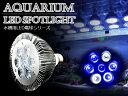 交換球 LED スポットライト 青4/白2/紫外線1 UV付...