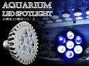 交換球 LED スポットライト 青3白4 照射角60度 水槽...