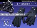 バイク用 グローブ タッチパネル対応 Mサイズ 黒/ブラック...