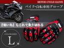 硬質メッシュ バイク用 グローブ Lサイズ プロテクター付き...