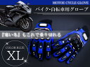 硬質メッシュ バイク用 グローブ XLサイズ プロテクター付...