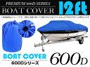 ※遂に誕生!最高品質 600D 防水加工 厚手素材 ボートカバー 12FT 12フィート 防水 42