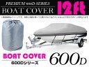 ※遂に誕生!最高品質 600D 防水加工 厚手素材 ボートカバー 12FT 12フィート 超防水 4