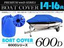 ※遂に誕生!最高品質 600D 防水加工 厚手素材 ボートカバー 14FT-16FT 14フィート/