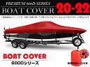 ※遂に誕生!最高品質 600D 防水加工 厚手素材 ボートカバー 20FT-22FT 20フィート/