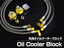 汎用 オイルブロック キット 移動式 AN10 M20×P1.5 油圧 油温 オイルクーラーブロック ステンメッシュホース 補修パーツ