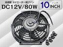 汎用 ラジエーターファン 12V 10インチ 電動ファン オイルクーラー ラジエター ジムニー JZX100 スープラ シルビア シビック AE86 ビート