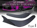 汎用 リップスポイラー フロントスポイラー カナード ミドルタイプ カーボンデザイン 黒 ブラック AERO リップスポイラー バンパースカート